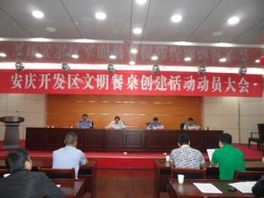 安庆餐饮业环境污染防治新规8月1日起施行