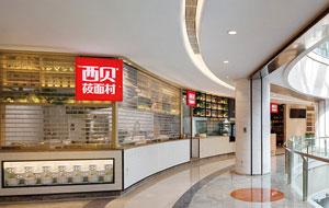 餐饮设计用灯光塑造空间
