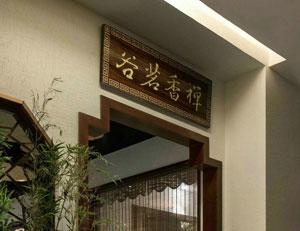 餐饮设计项目之禅香茗谷茶吧