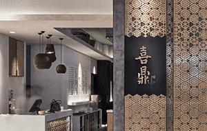 餐饮设计项目之喜鼎饺子