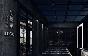 餐饮设计项目之胡桃里音乐餐厅厦门