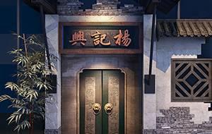 杨记兴臭蹶鱼方庄店设计