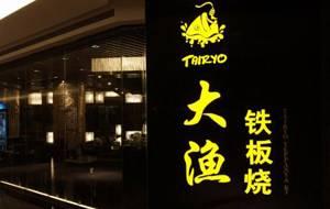 餐饮设计项目之大渔铁板烧北京店