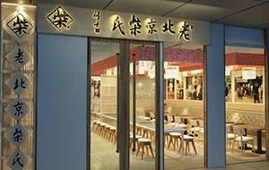 餐饮设计项目之柴氏老北京牛肉面