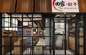餐饮设计项目之回家饺子馆