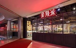 <b>餐饮餐厅设计的如何营造良好的用餐环境</b>