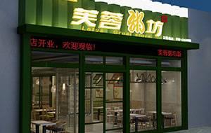 餐饮设计项目之芙蓉粥坊