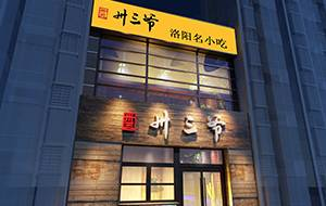<b>餐饮空间设计之发展新客源还是维护老顾客?</b>