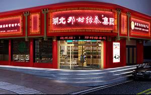 餐饮设计项目之邓村绿茶样板店
