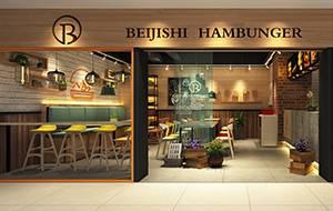 餐饮设计项目之贝吉士汉堡