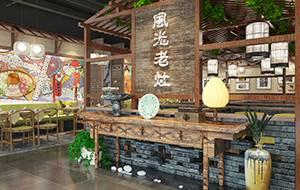 餐饮设计项目之风光老灶麻辣香锅