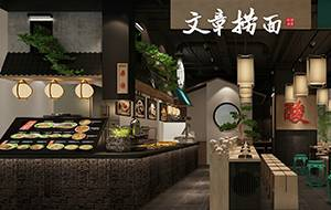 餐饮设计项目之文章捞面万达店