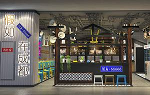 <b>餐饮店铺装修设计的关键点有哪些?</b>