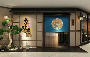 餐饮设计项目之京野菜日式火锅