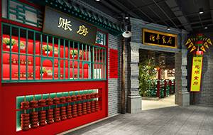 餐饮设计项目之北平食府洋桥店