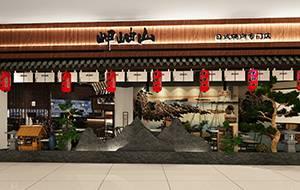 餐饮设计项目之岬岫山日式烧肉