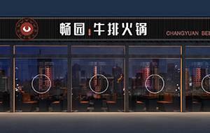 <b>火锅店装修需要注意哪些细节</b>