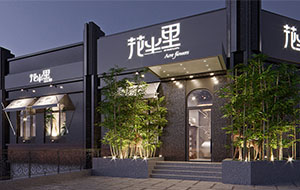 <b>火锅店装修设计应注意事项和要点</b>