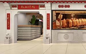 餐饮设计项目之柳林烤鸭店