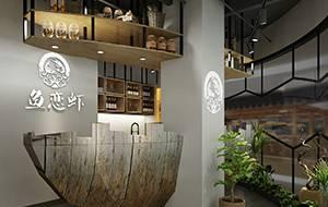 餐饮设计项目之鱼恋虾鱼火锅