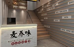 餐饮设计项目之麦养味快餐厅