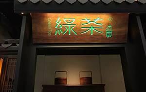 绿茶餐厅设计