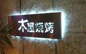 <b>连锁餐饮店装修设计五大技巧</b>