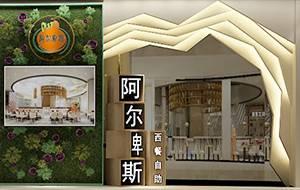 餐饮设计项目之阿尔卑斯学府店