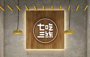 餐饮设计项目之七吃三练绿地中心店