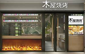 木屋烧烤新荟城店设计