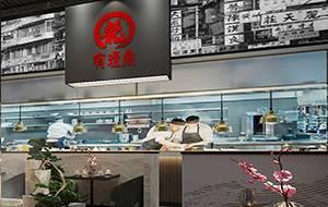 餐饮设计项目之有璟阁港式餐厅