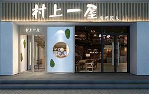 餐饮设计项目之村上一屋旧宫店