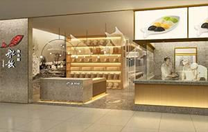 餐饮设计项目之船歌鱼水饺五道口店
