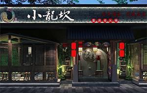 餐饮设计项目之小龙坎火锅