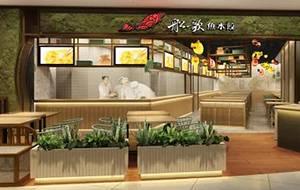 餐饮设计项目之船歌鱼水饺昌平店