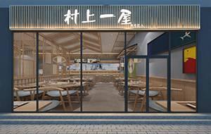 餐饮设计项目之村上一屋双桥店