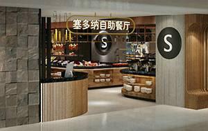 餐饮设计项目之塞多纳自助餐厅
