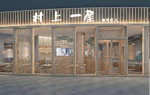 餐饮设计项目之村上一屋望京店