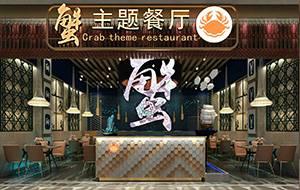 餐饮设计项目之蟹庄