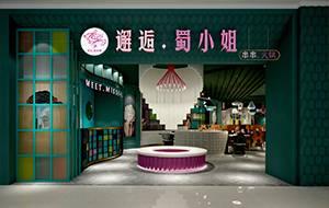 餐饮设计项目之邂逅蜀小姐串串火锅