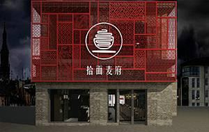 餐饮设计项目之拾面麦府金华店