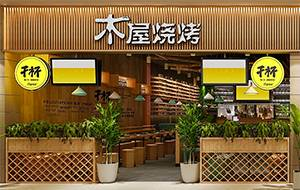 木屋烧烤四道口店设计
