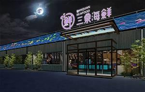 餐饮设计项目之三泉海鲜