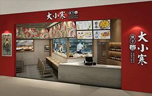 餐饮设计项目之大小寒饺子