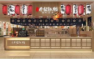 餐饮设计项目之井弘手造饭团