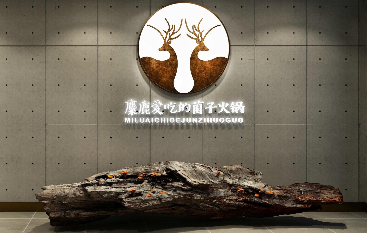 麋鹿爱吃的菌子火锅设计