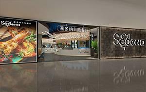 餐饮设计项目之塞多那自助餐厅万象