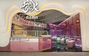 餐饮设计项目之变态奶昔朝大店