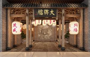 南京大牌档设计