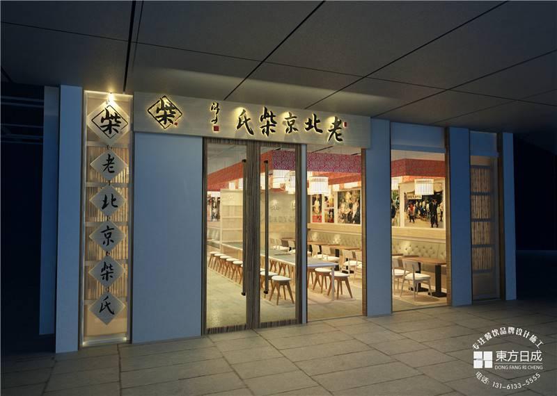 餐饮店面设计布局